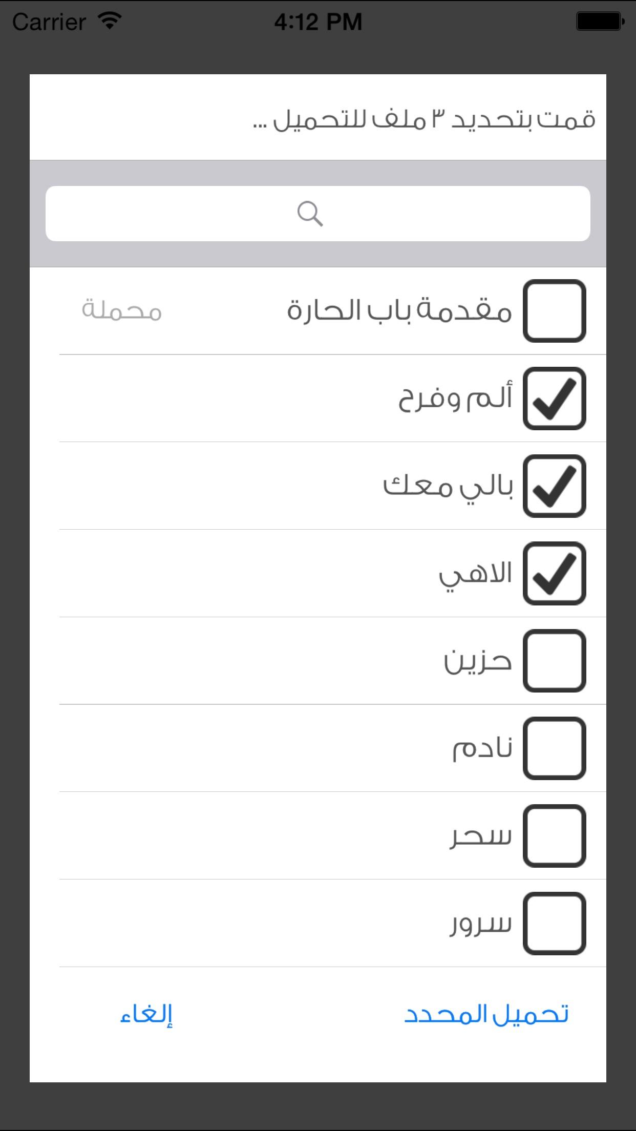 صوتيات باب الحارة Screenshot