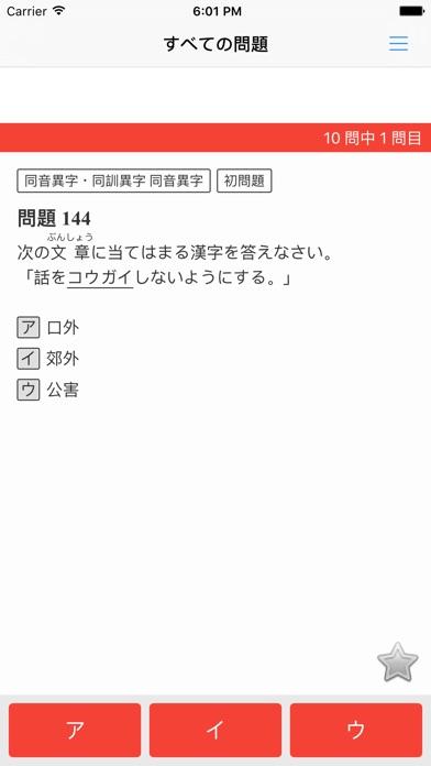 中学入試対策問題集〜国語〜スクリーンショット2