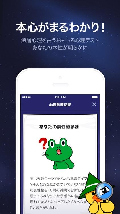 LINE占い screenshot-3