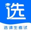 选调帮·选调生公务员考试题库2019
