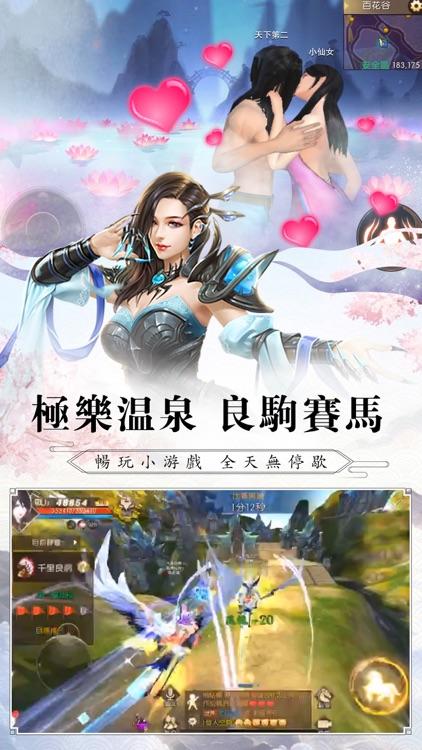 山海情緣-御心而生   靈動山海 screenshot-6