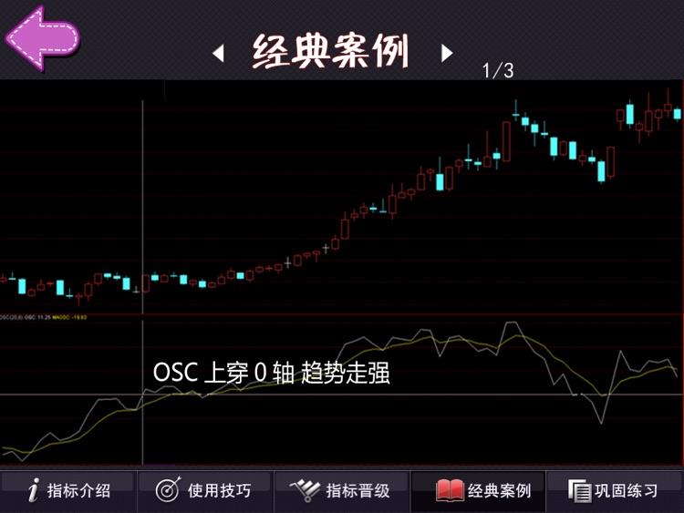 股票指标宝典HD 股民炒股学院 screenshot-3