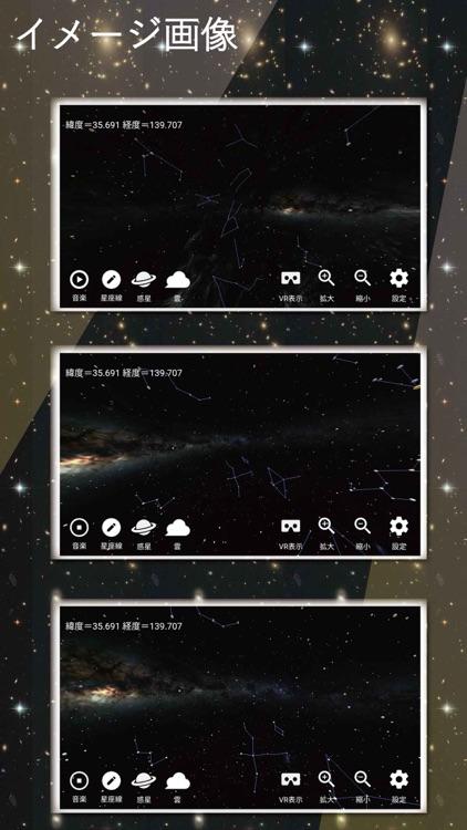 癒し星VR screenshot-4