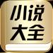 30.小说大全-百万小说阅读器