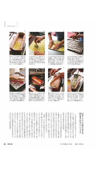 月刊専門料理スクリーンショット