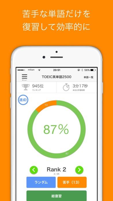 英単語アプリ mikanスクリーンショット3