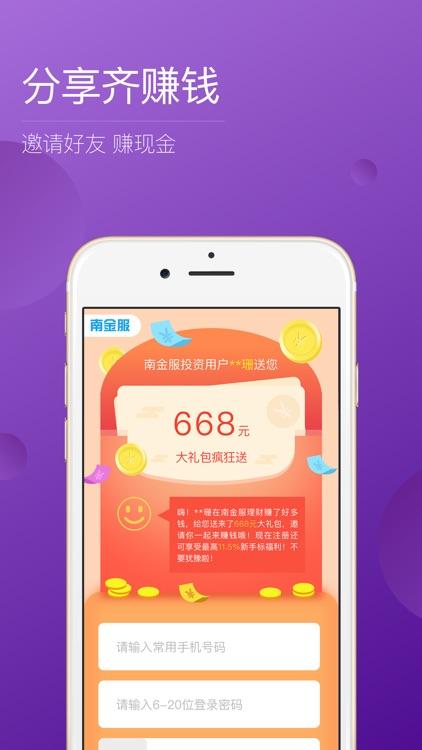 南金服 screenshot-2
