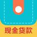 现金贷款-信用极速贷款的手机贷款app