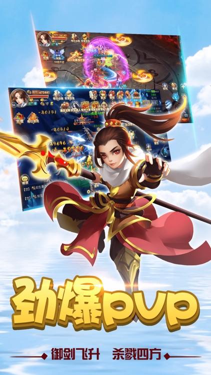 御剑奇侠传-经典修真情缘手游 screenshot-4