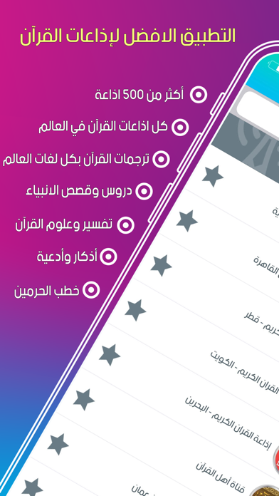 Top 10 Apps Like الإذاعات السعودية In 2019 For Iphone Ipad