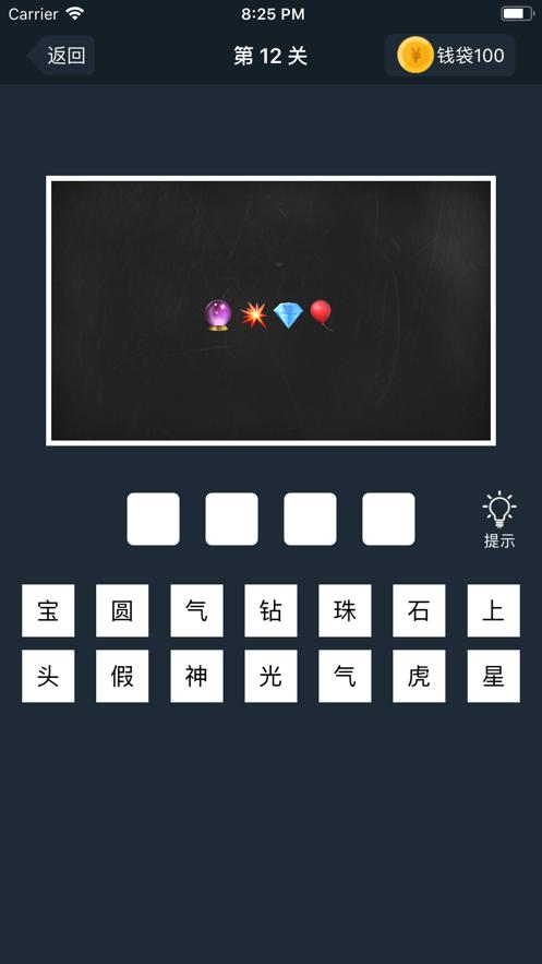 猜成语钻石是什么成语_一个蚌一颗珍珠猜成语