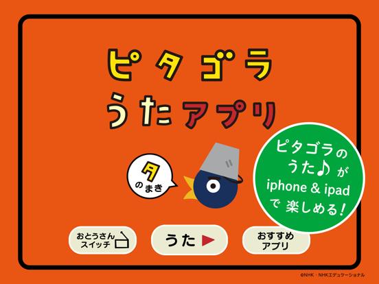 ピタゴラスイッチ うたアプリ タのまきのおすすめ画像1