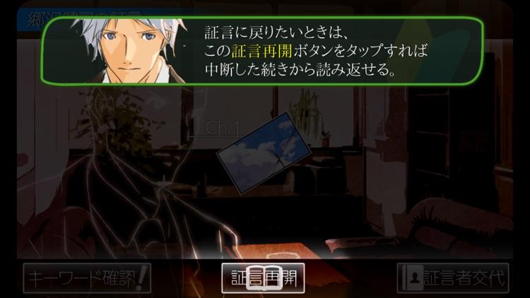 Armchair Detective 最終体験版 screenshot-7