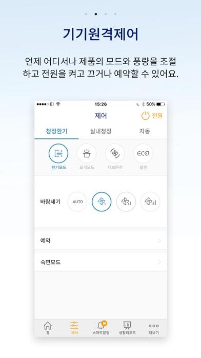 나비엔 에어원 screenshot 2