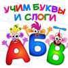 АБВ Игра для малышей и детей 5