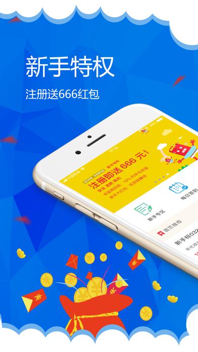 企商理财—安全靠谱投资理财平台 screenshot one