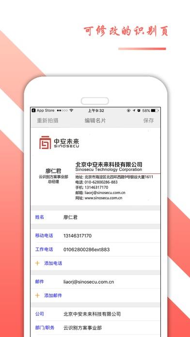 汇卡名片识别-名片自动扫描精准识别 screenshot four