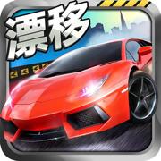 漂移赛车手游-极品模拟驾驶赛车游戏