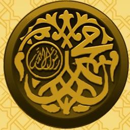Al Burda ( Islam Quran Hadith - Ramadan Islamic Apps )
