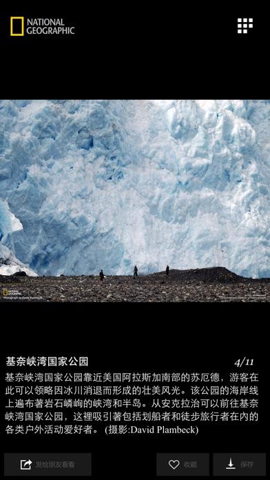 Screenshot for 国家地理 - 每日精选 (美图、壁纸) in China App Store
