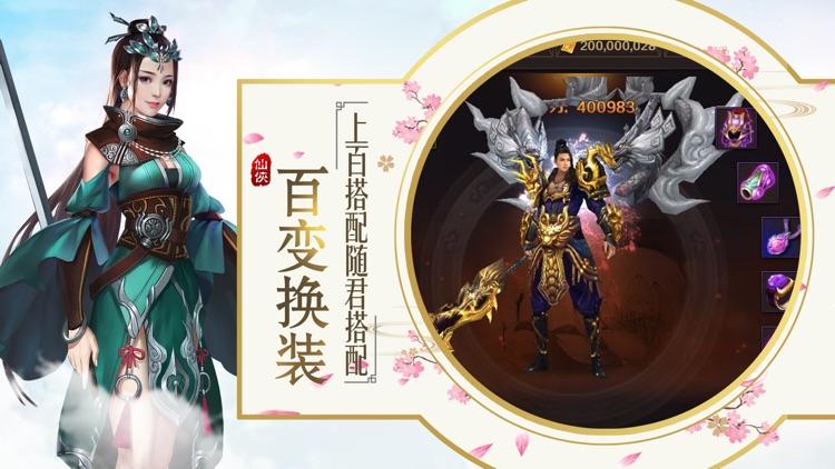 天刀情缘:梦幻仙侠道-超人气唯美仙侠动作手游 screenshot-4