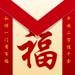 新年祝福贺卡 - 新春祝福语电子贺卡制作大师