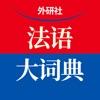 外研社法语大词典-《汉法大词典》&《新世纪法汉大词典》2合1