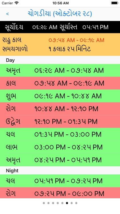 Hindu Calendar screenshot-5
