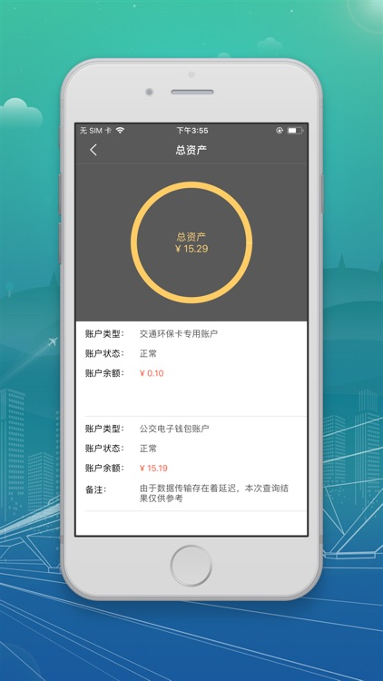 银川市民卡 screenshot-4