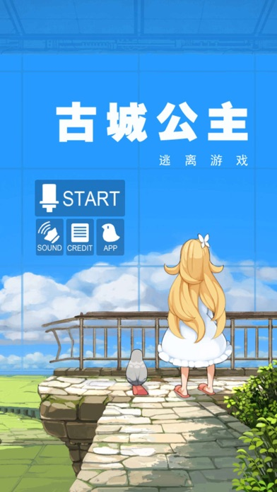Screenshot for 古城公主 in United States App Store