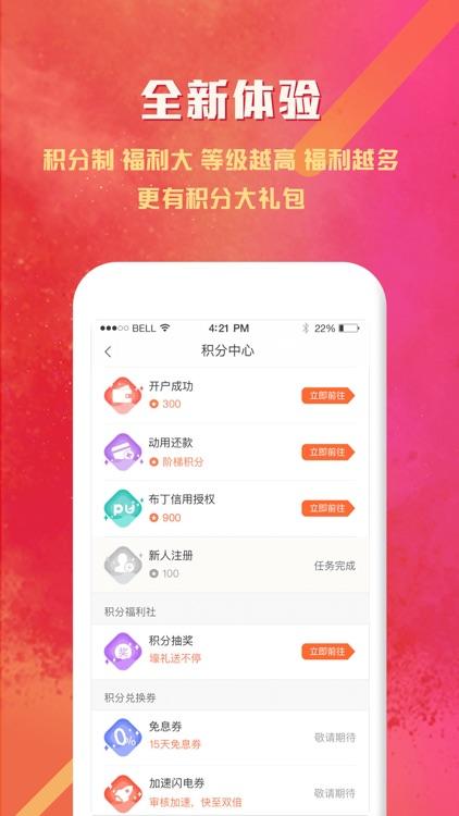 布丁小贷-身份证贷款5000元,手机借钱借款平台 screenshot-3