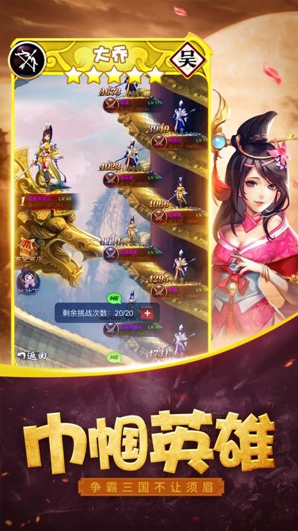 三国群侯传 screenshot-3