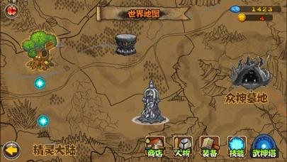 勇士动作游戏 - 塔防单机游戏 screenshot one