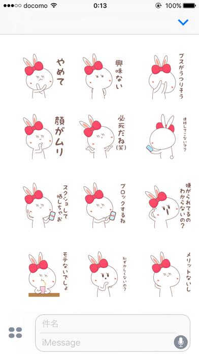 毒舌うさぎちゃんのスクリーンショット3