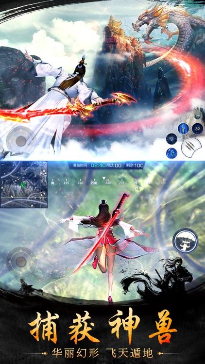 山海经:异兽世界,正版手游! screenshot-3
