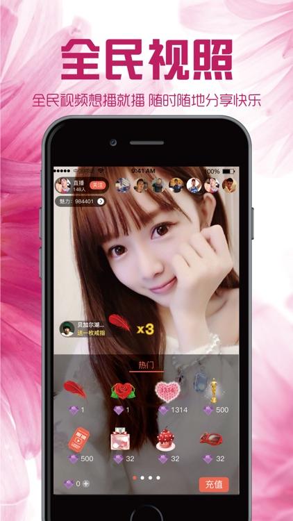 映象直播-手机视频直播交友app screenshot-4