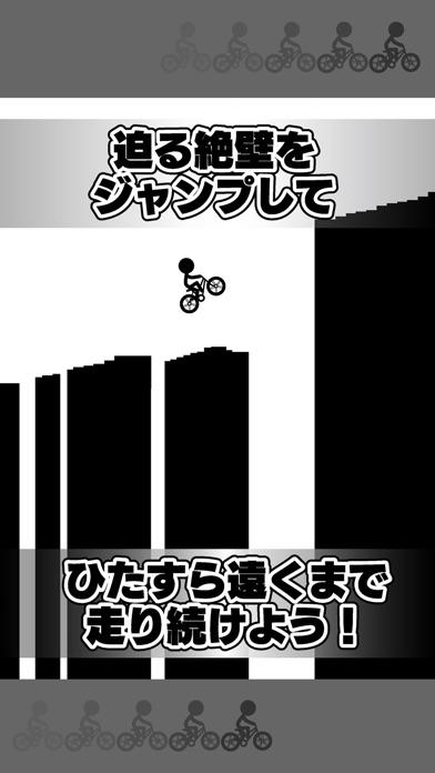 元祖チャリ走のスクリーンショット4