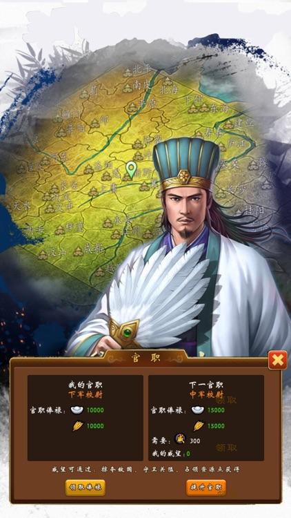 三国 - 我在三国当CEO策略卡牌志手游 screenshot-3
