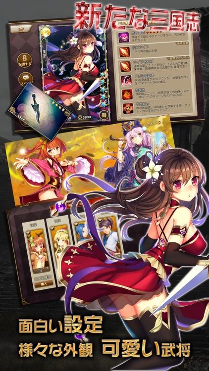 三国ロマンス~乱世を終える少女RPG