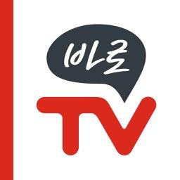 롯데홈쇼핑 바로TV