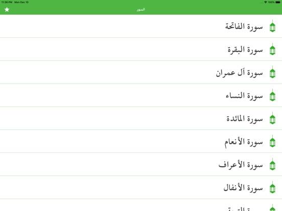 تسميع القران الكريم بالصوت screenshot 5