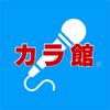 カラオケ館公式アプリ