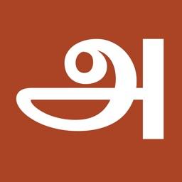 Thirukkural - Tamil Marai New