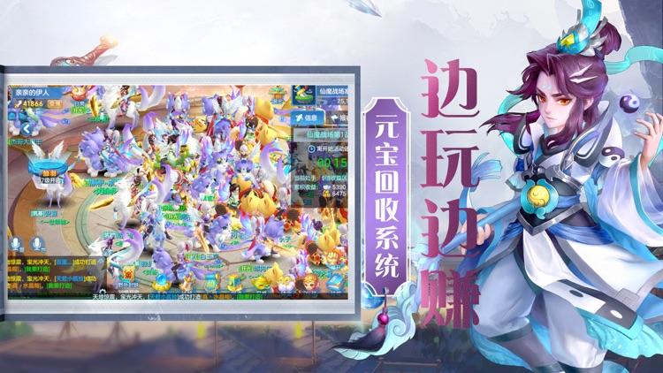 西游·神仙与妖怪 - 梦幻无双版情缘手游