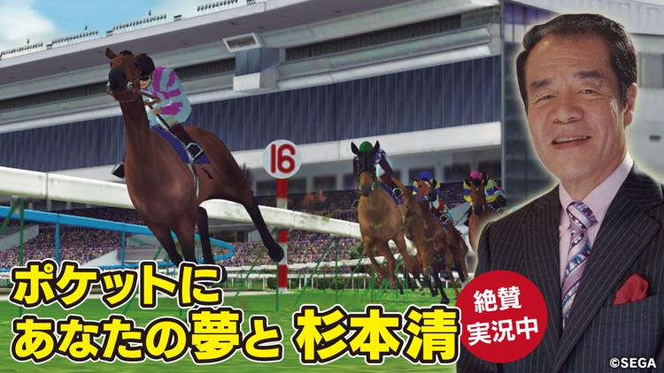 StarHorsePocket –競馬ゲーム- screenshot-0