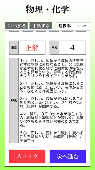 点击获取【LITE版】危険物取扱者試験 乙4「30日合格プログラム」