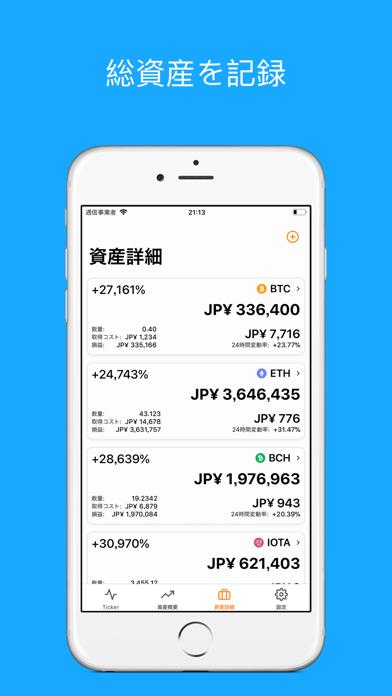 ビットフォリオ - 仮想通貨資産管理 - 窓用