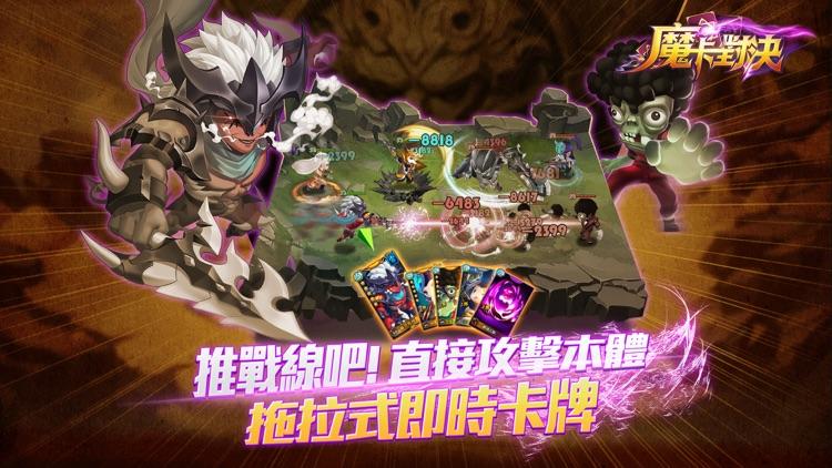 魔卡對決 screenshot-1