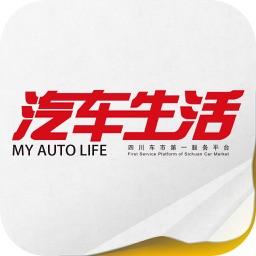 《汽车生活》