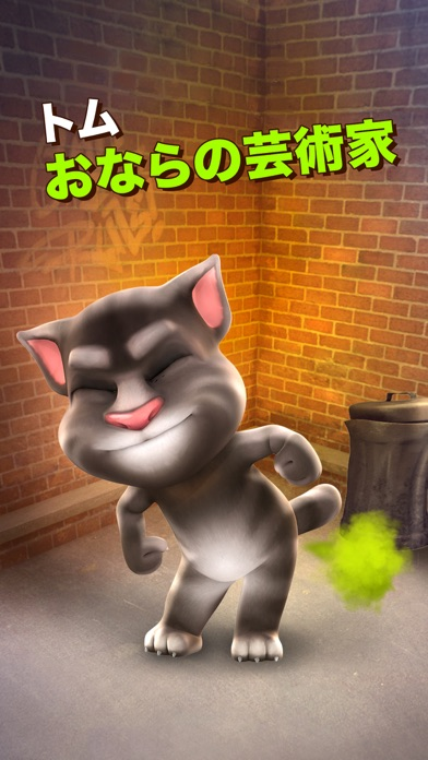 おしゃべり猫のトーキング・トム ScreenShot0